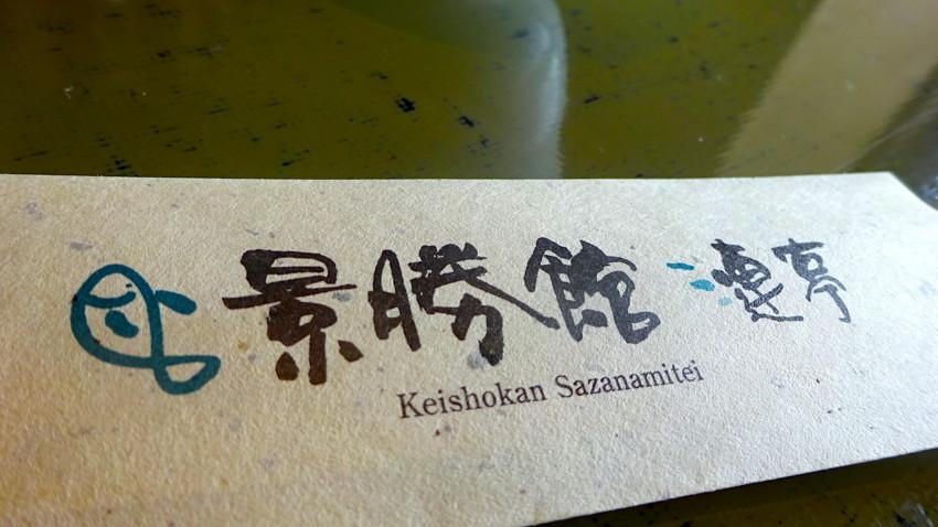 f:id:shioshiohida:20180825084623j:plain