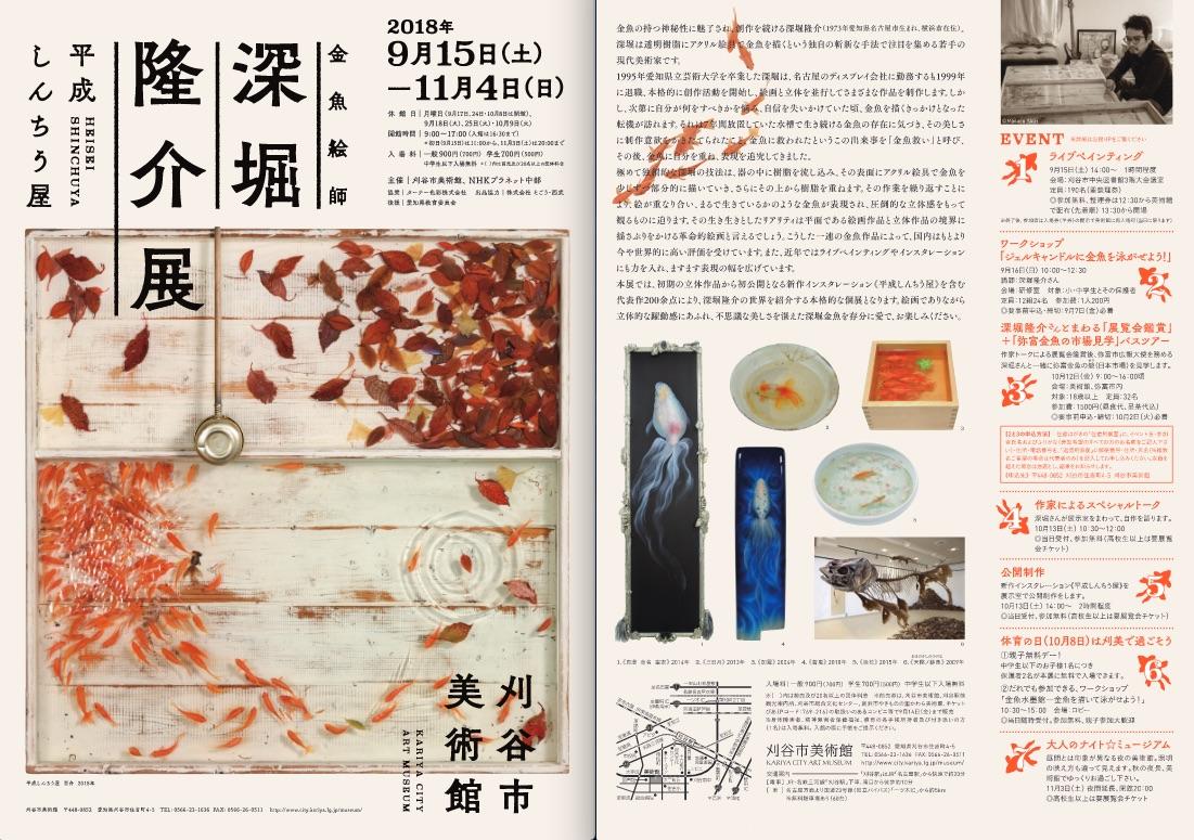 https://cdn-ak.f.st-hatena.com/images/fotolife/s/shioshiohida/20181020/20181020001026_original.jpg