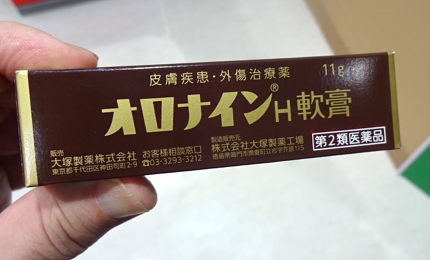 f:id:shioshiohida:20181127184527j:plain