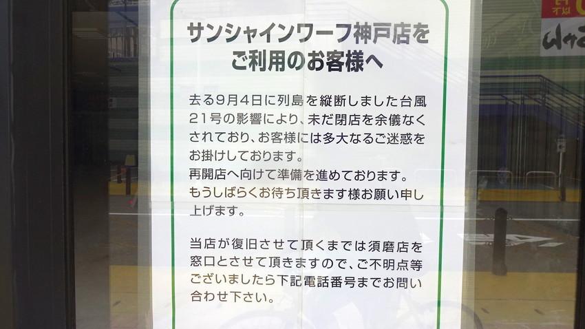 f:id:shioshiohida:20181213145435j:plain