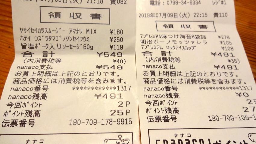 f:id:shioshiohida:20190709232654j:plain