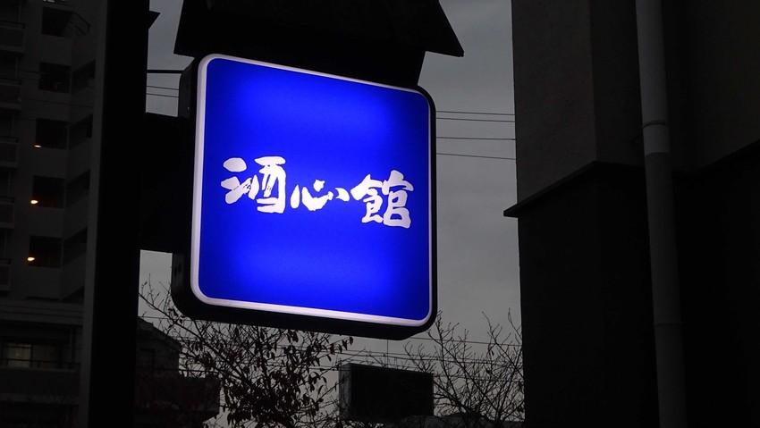 f:id:shioshiohida:20191122173234j:plain