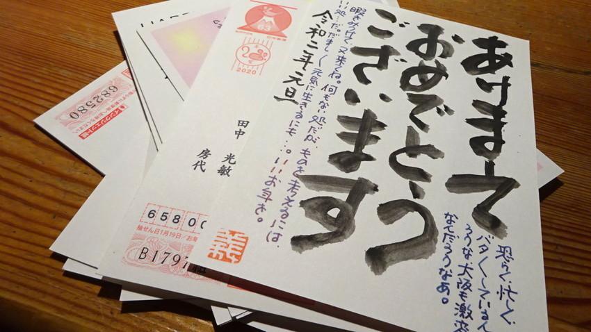 f:id:shioshiohida:20200102020151j:plain