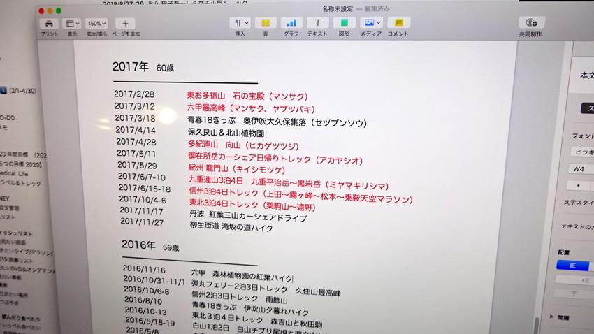 f:id:shioshiohida:20200216131607j:plain