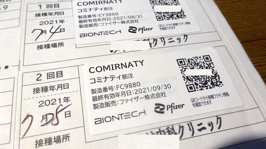 f:id:shioshiohida:20210725140049j:plain