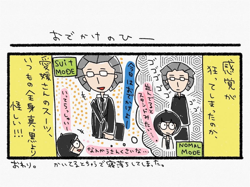 f:id:shiosu39:20190515192558j:image