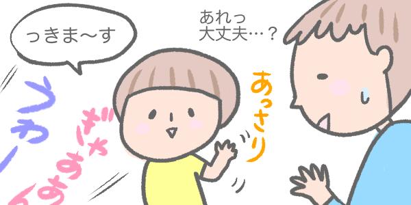 f:id:shiotaman:20160710085733j:plain