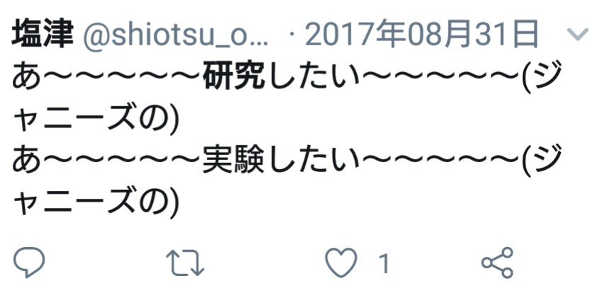 f:id:shiotsurezure:20180912214515j:plain