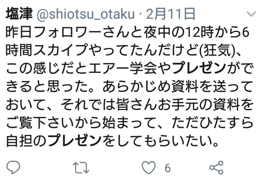 f:id:shiotsurezure:20180912214541j:plain