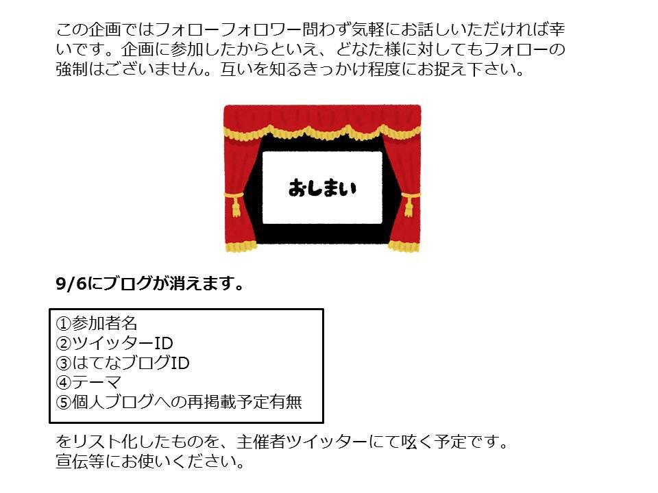 f:id:shiotsurezure:20180912222816p:plain