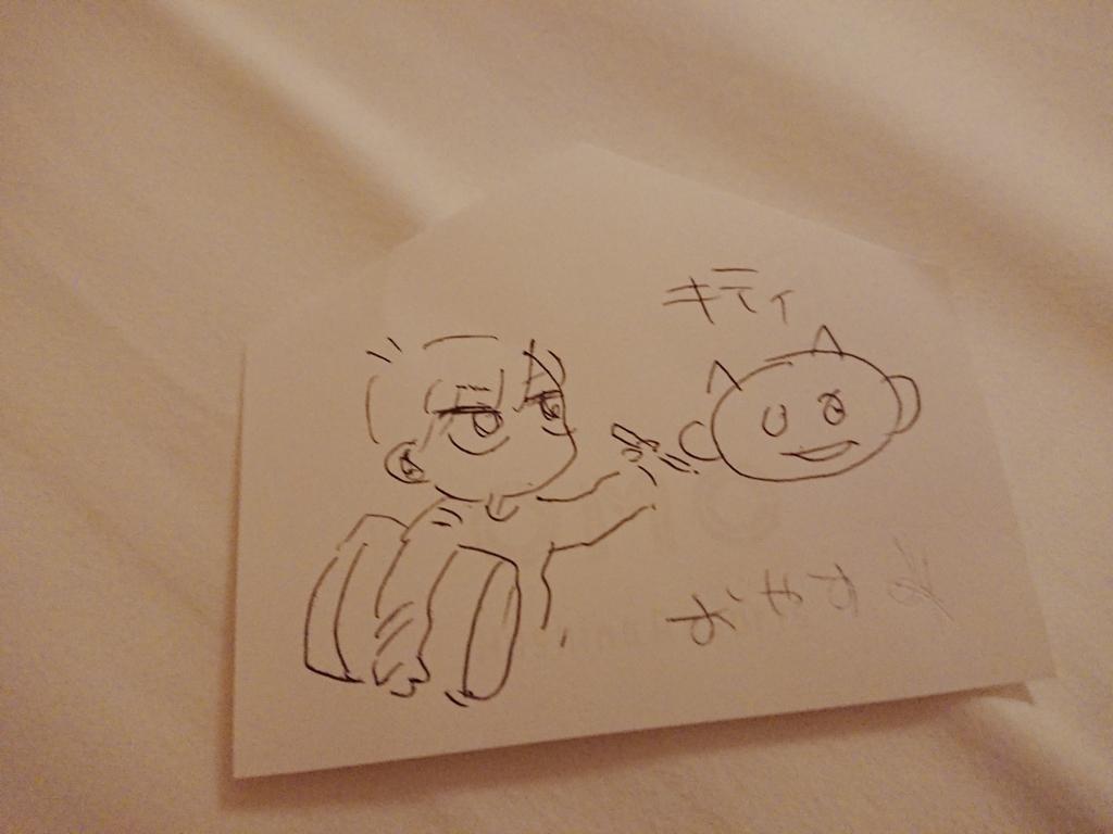 f:id:shiotsurezure:20181126181304j:plain
