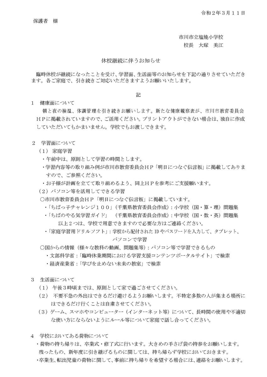 f:id:shioyaki_syo:20200311094036j:plain