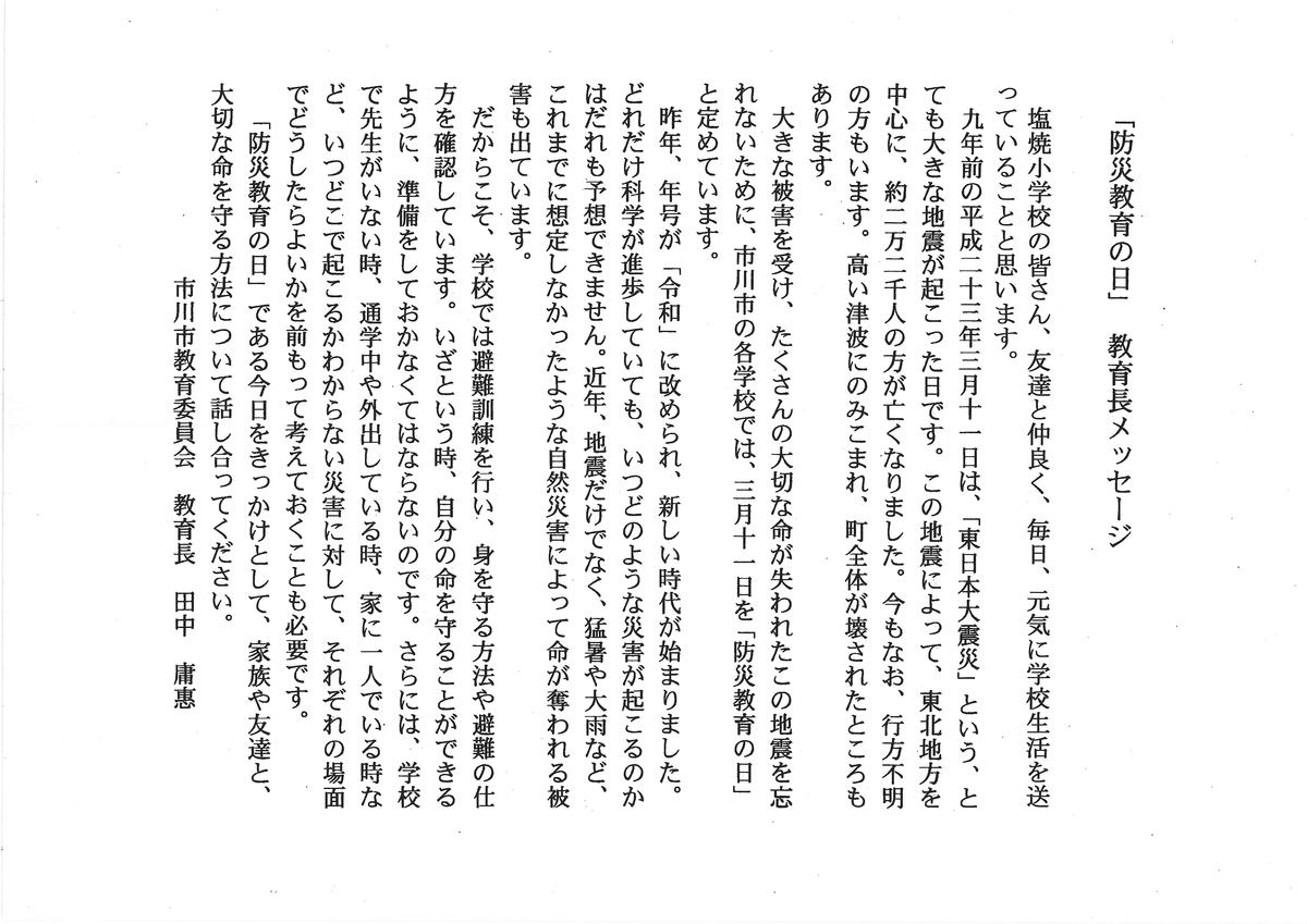 f:id:shioyaki_syo:20200311133253j:plain
