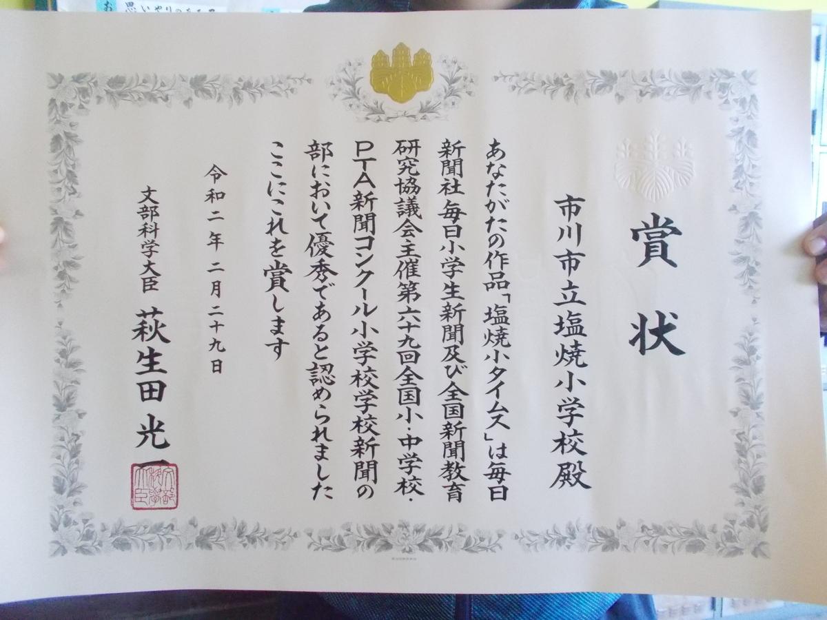 f:id:shioyaki_syo:20200312085010j:plain