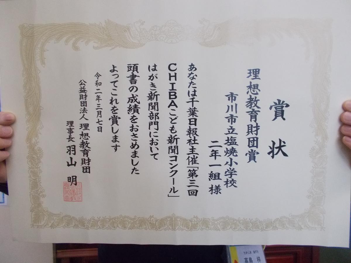 f:id:shioyaki_syo:20200316115504j:plain