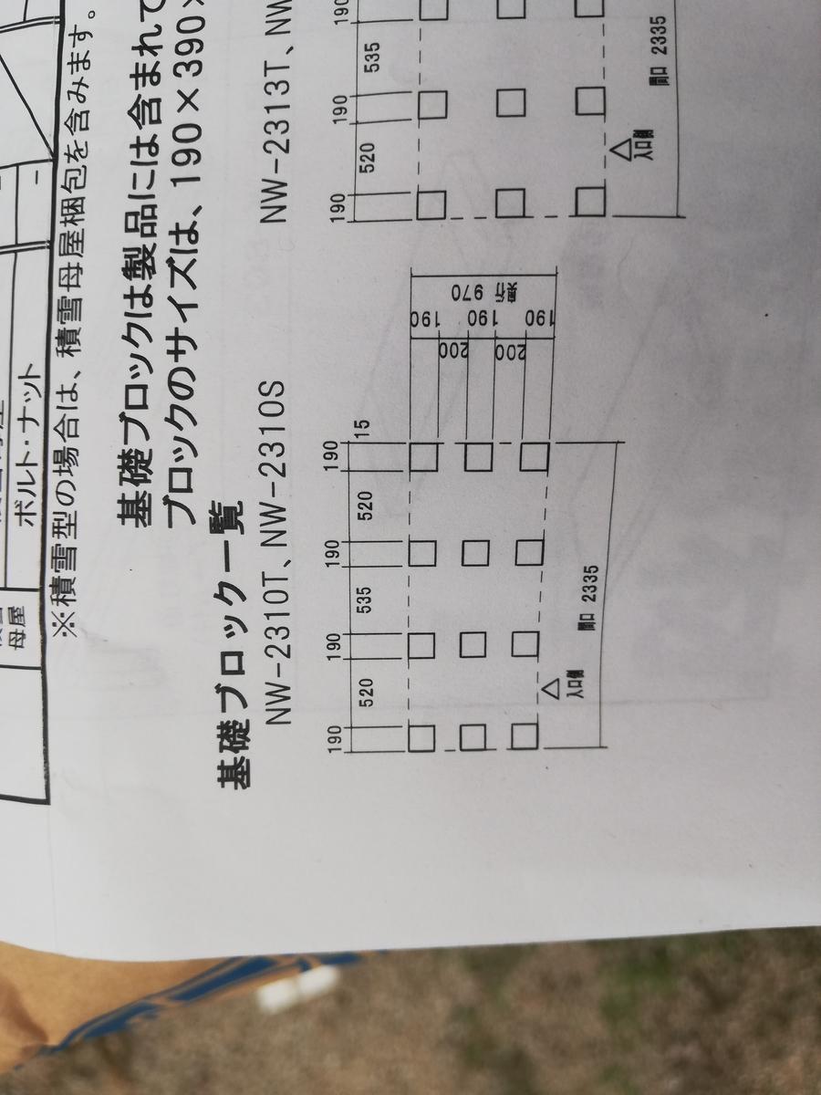 f:id:shioyan1130:20190913104409j:plain