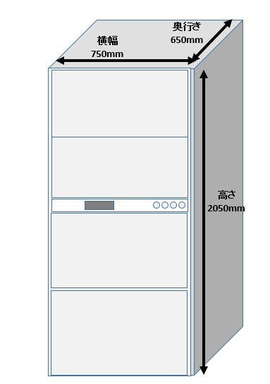 一条工務店 家電収納タイプ外形サイズ