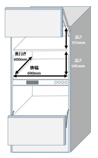 一条工務店 家電収納タイプ収納サイズ