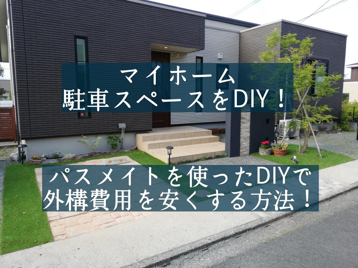 f:id:shioyan1130:20210509072236j:plain