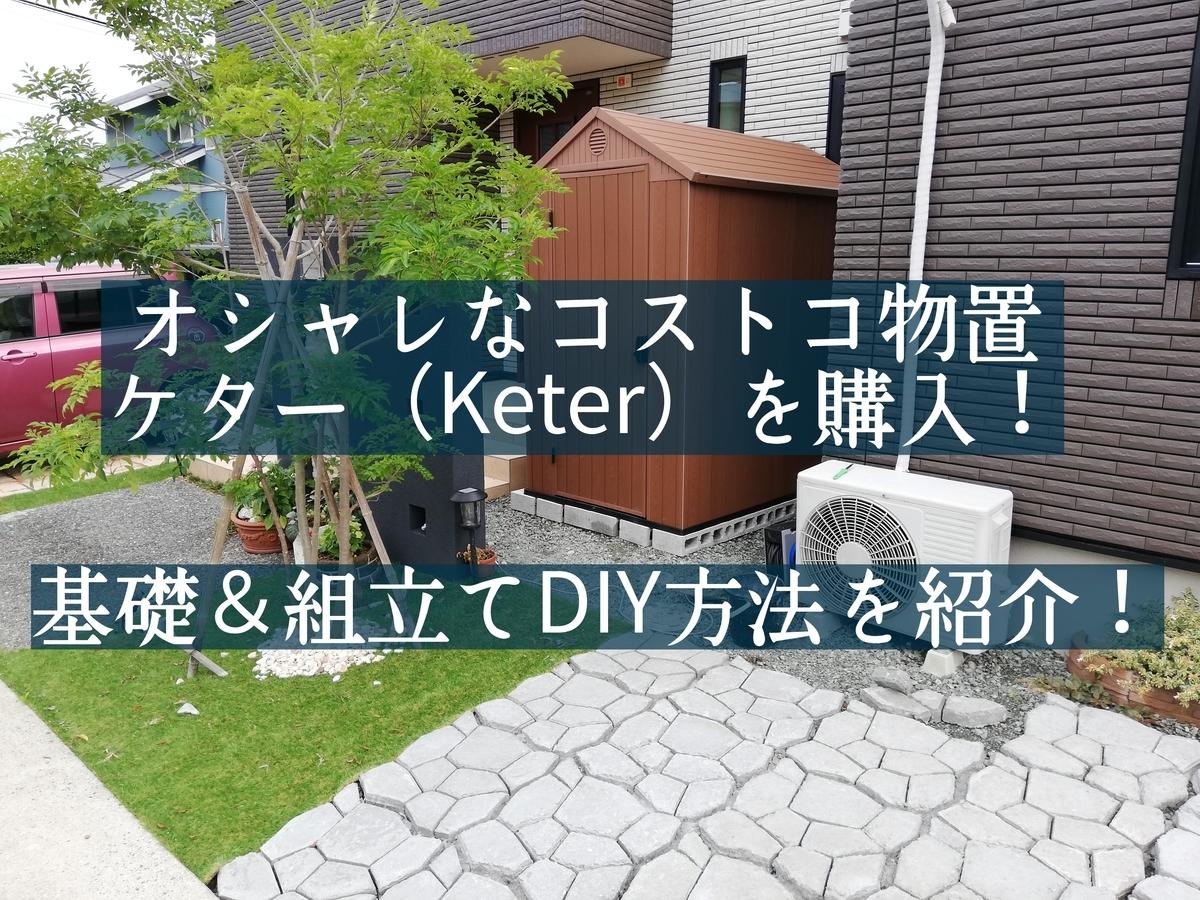 f:id:shioyan1130:20210811163344j:plain