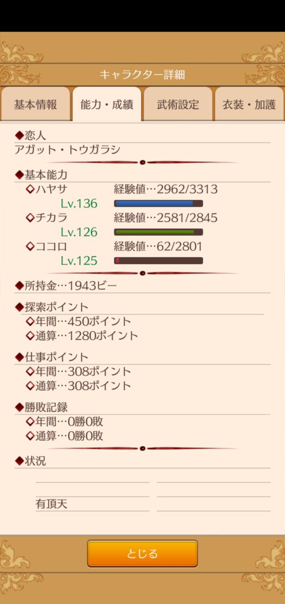 f:id:shipon53:20200525150120p:plain