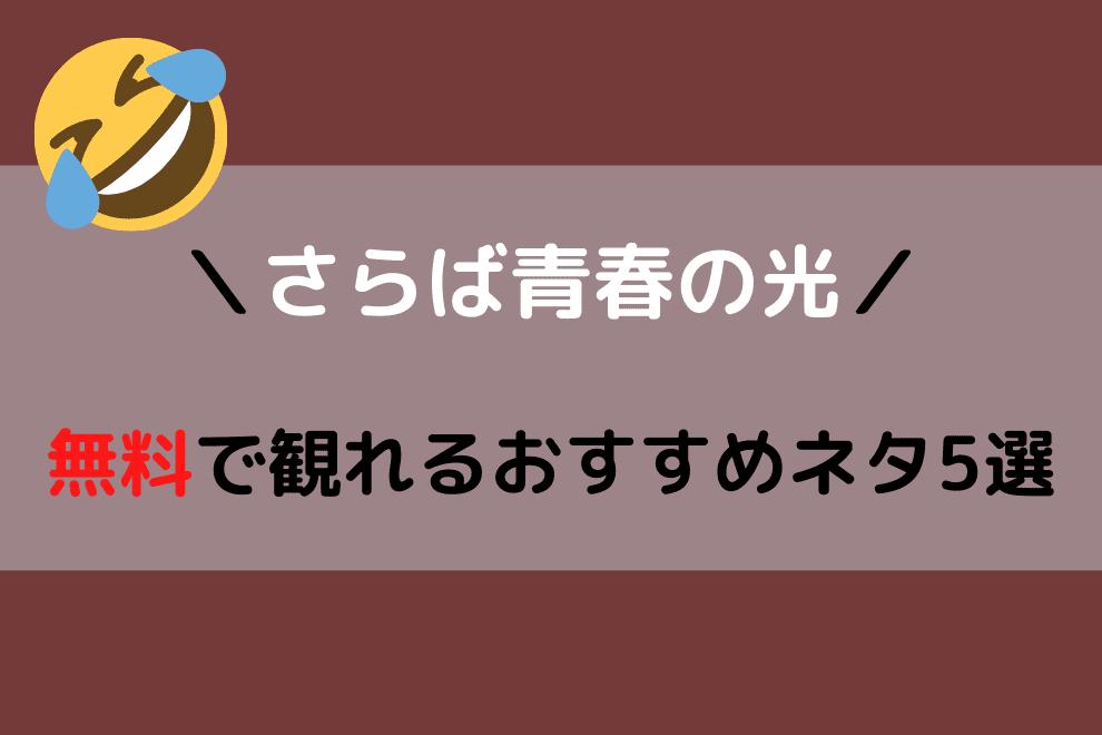 f:id:shira3356:20200424170734p:plain