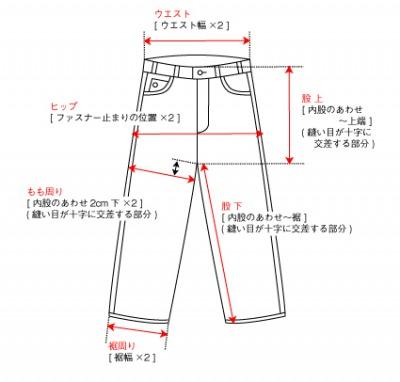 ズボン 寸法