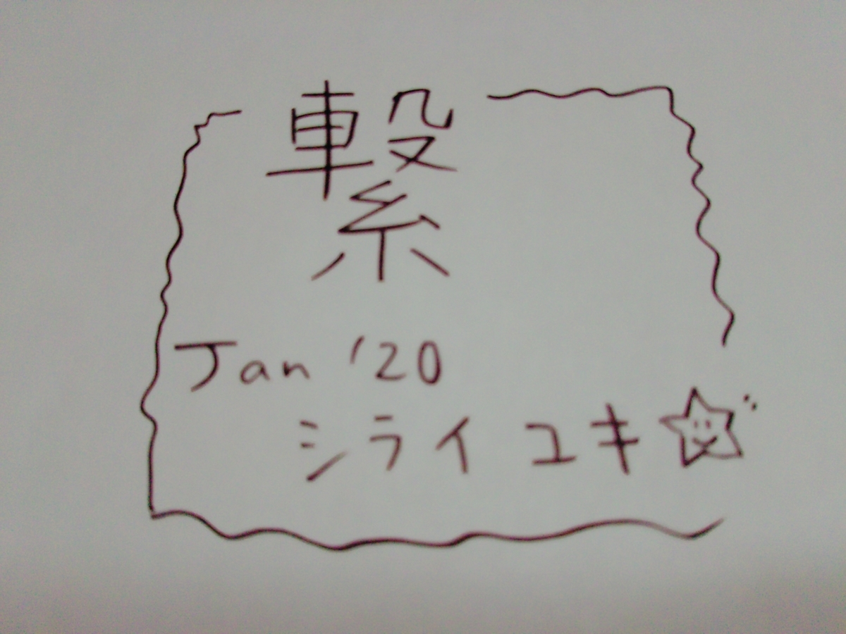f:id:shiradaruma:20200105220348j:plain