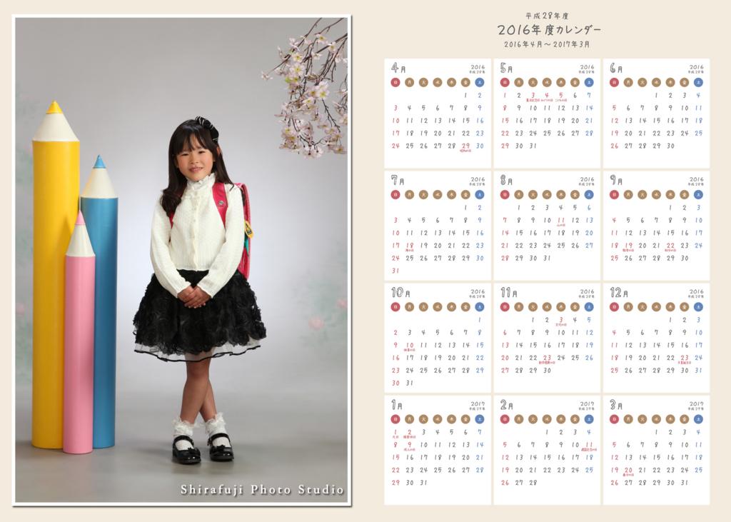f:id:shirafujisyashin:20170227144402j:plain