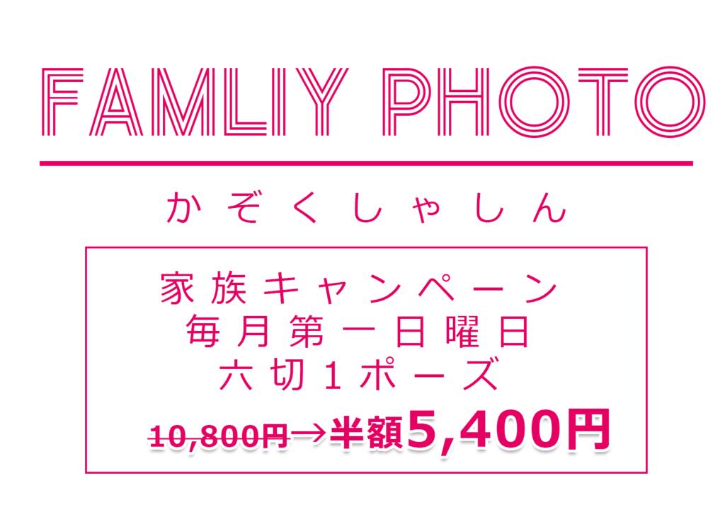 f:id:shirafujisyashin:20170927112933j:plain