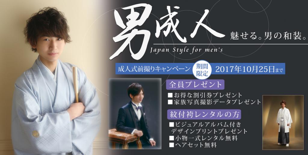 f:id:shirafujisyashin:20171004132451j:plain