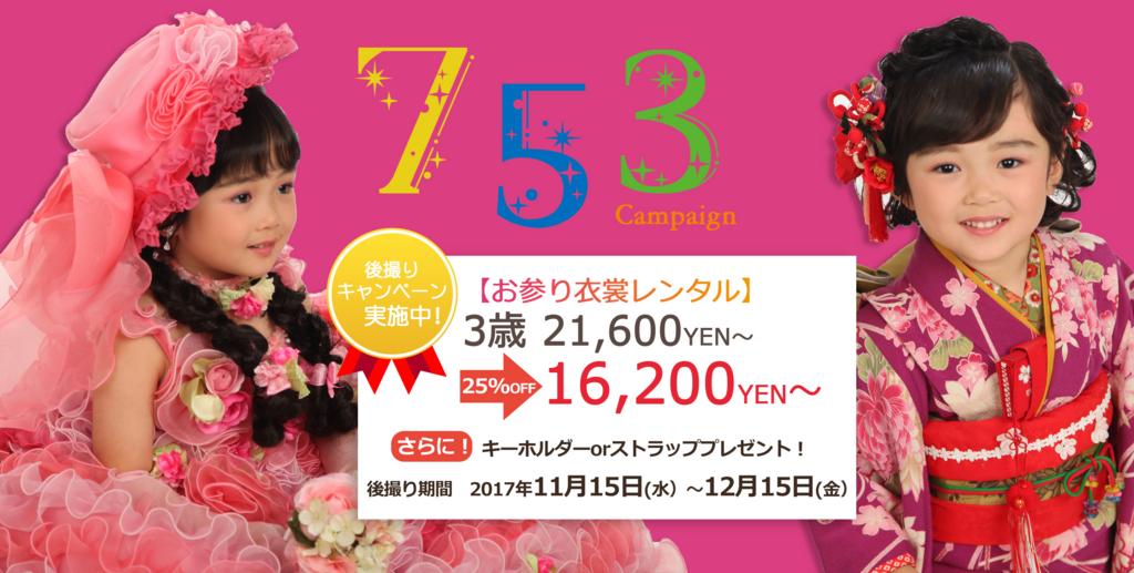 f:id:shirafujisyashin:20171011133539j:plain