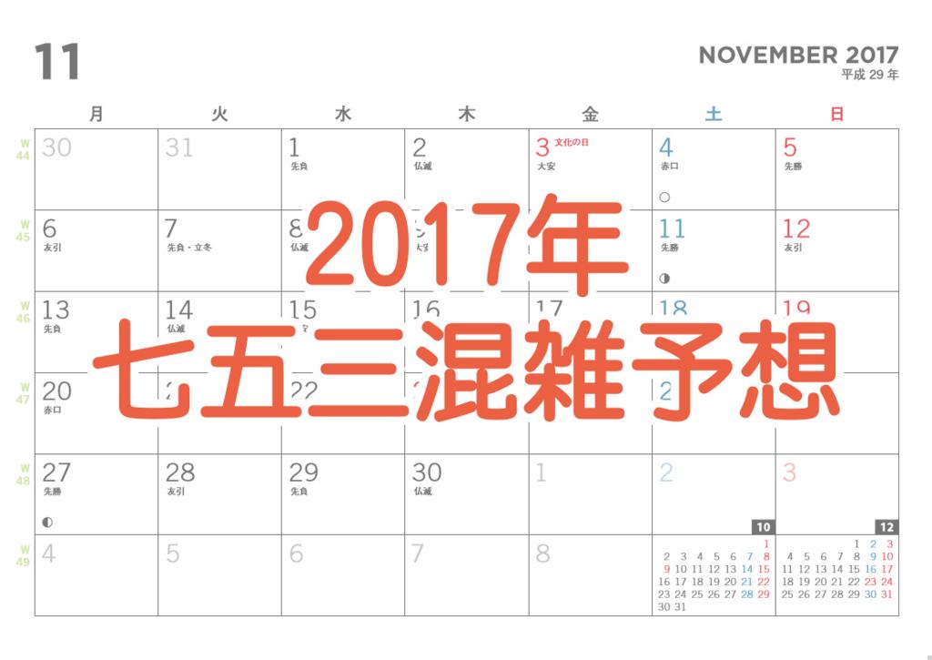 f:id:shirafujisyashin:20171011133747j:plain
