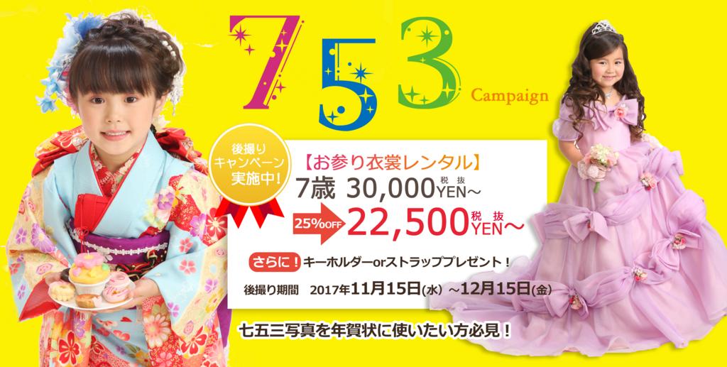 f:id:shirafujisyashin:20171011133924j:plain