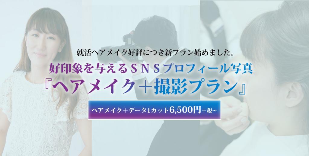 f:id:shirafujisyashin:20171025151511j:plain