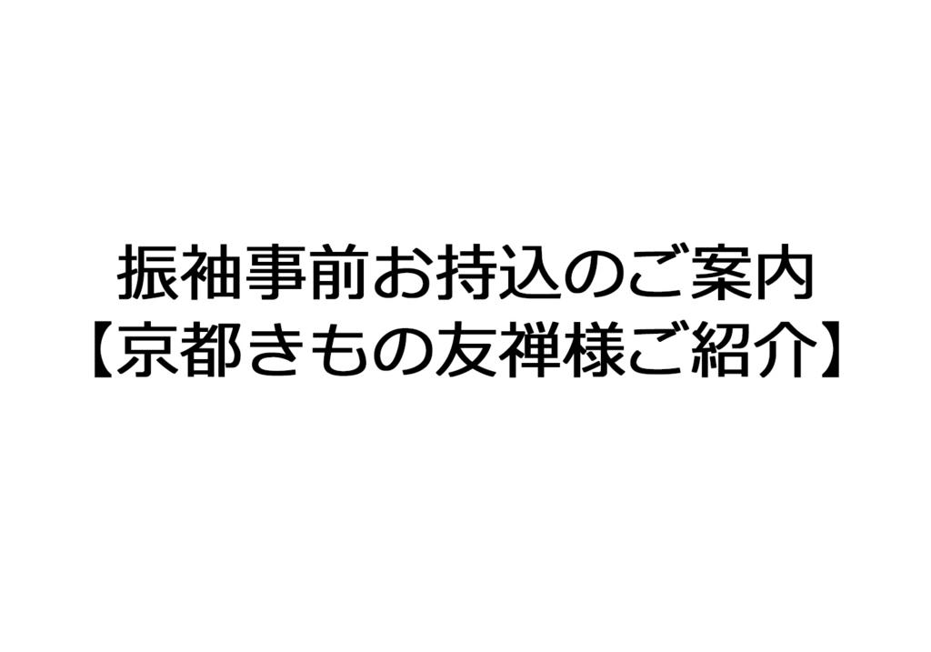 f:id:shirafujisyashin:20171113155553j:plain