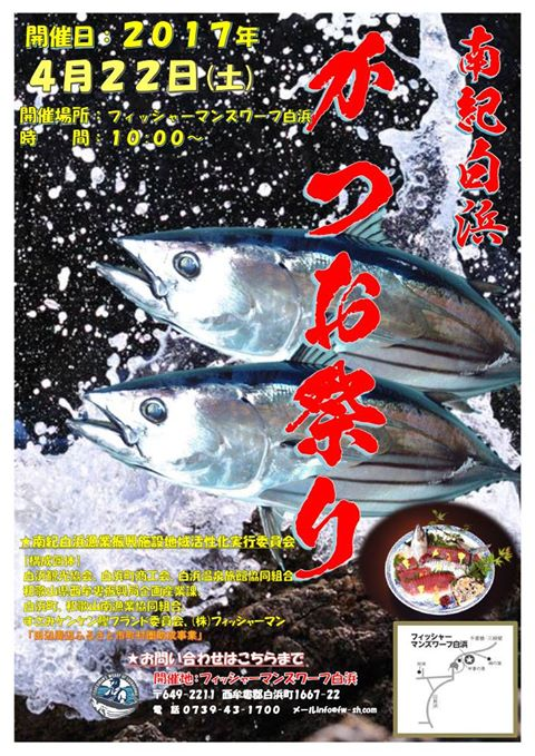 f:id:shirahamaokoshi:20170420094415j:plain