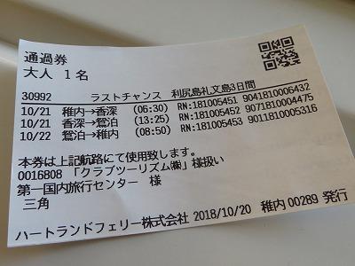 f:id:shirahashi0531:20181026163803j:plain