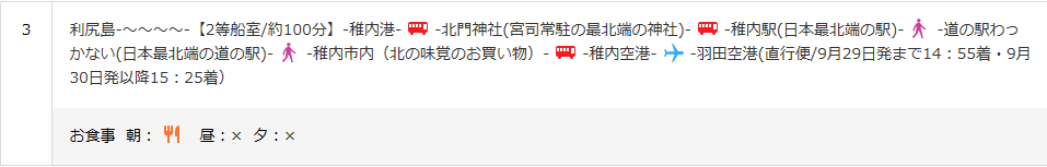 f:id:shirahashi0531:20181027235611p:plain