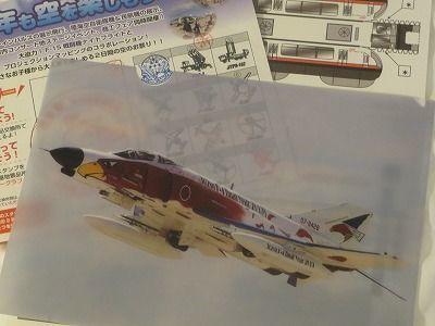 スタンプラリー景品F-4