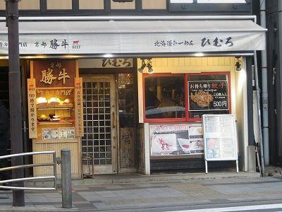 北海道ラーメンひむろ錦糸町店
