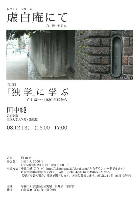 f:id:shirai-semi:20081019010551j:image:W300