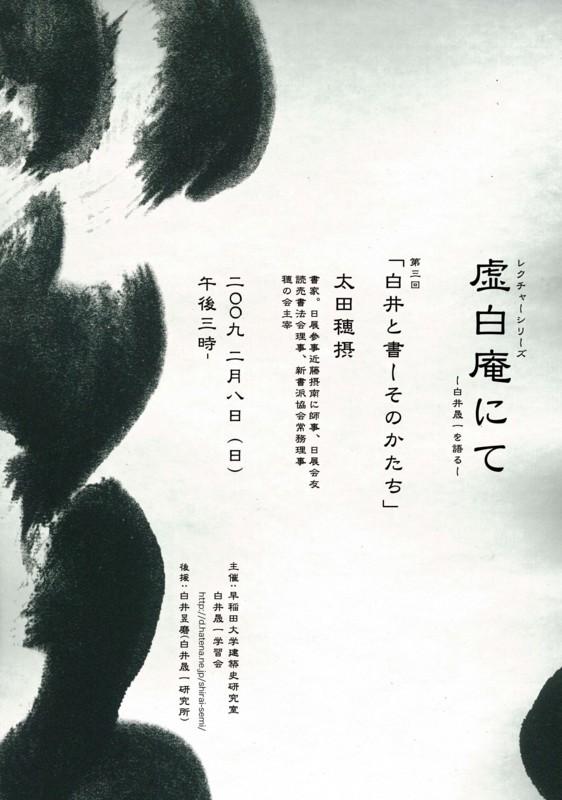 f:id:shirai-semi:20090119150652j:image:W300