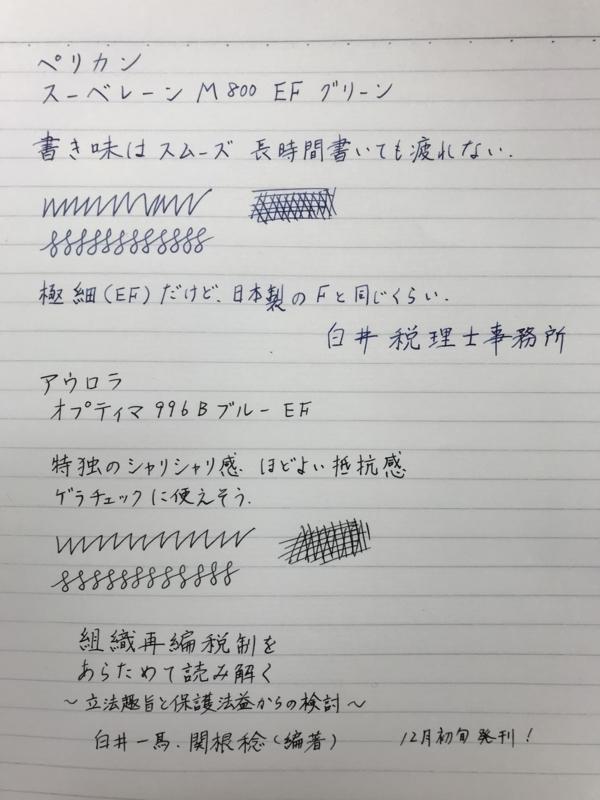 f:id:shirai-taxtrust:20171126213611j:image:w360
