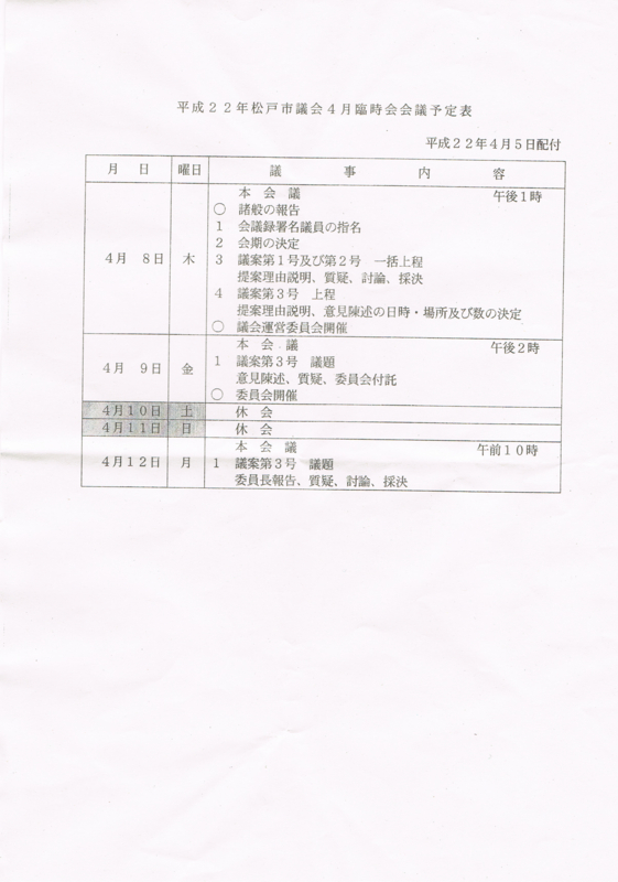 f:id:shiraike:20100412144610j:image