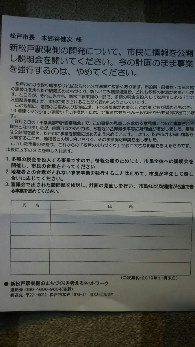 f:id:shiraike:20191106001957j:plain