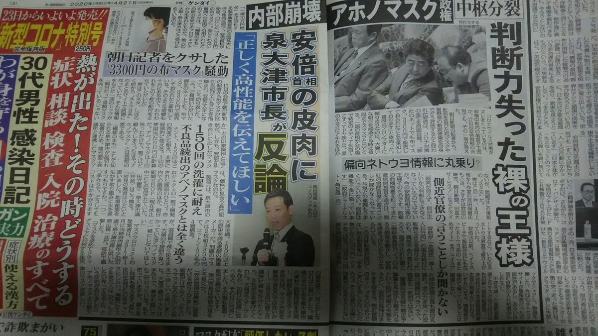 マスク 朝日 3300 円 新聞