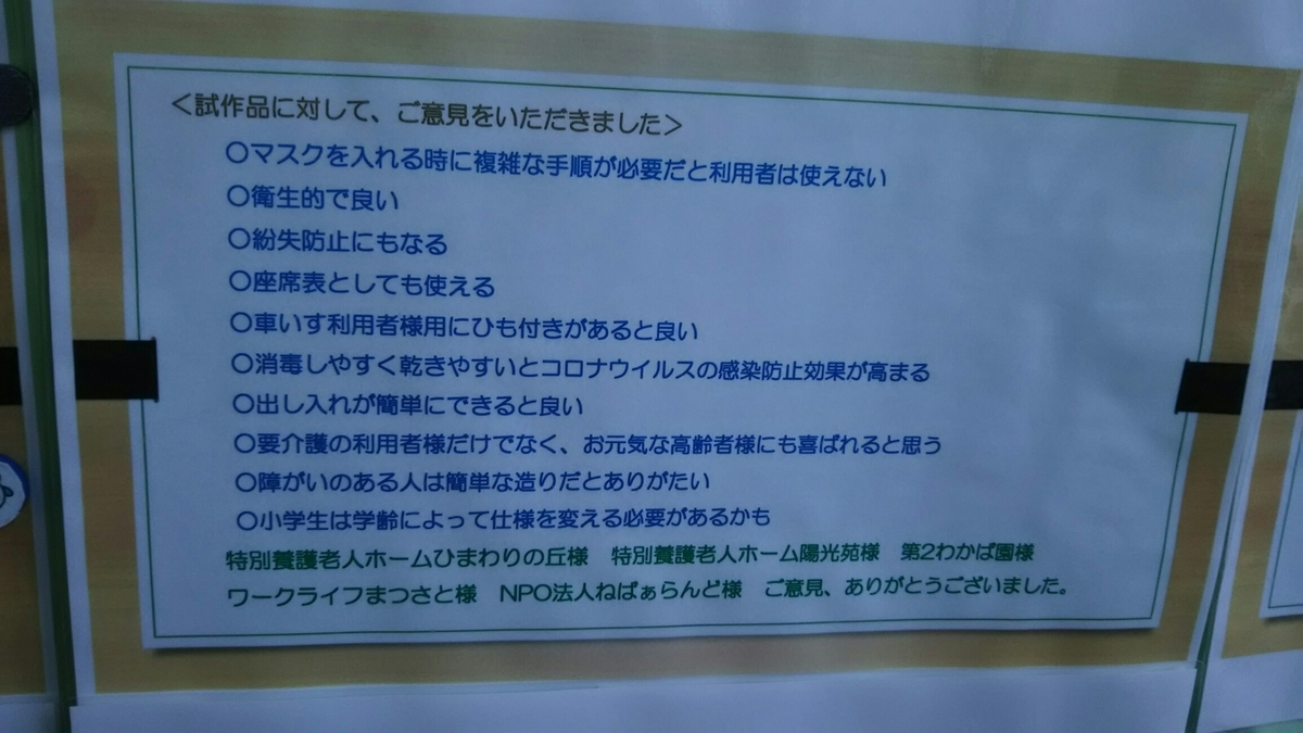 f:id:shiraike:20201118174245j:plain