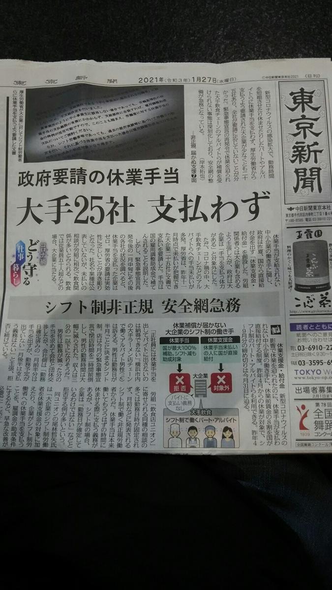 f:id:shiraike:20210128235112j:plain