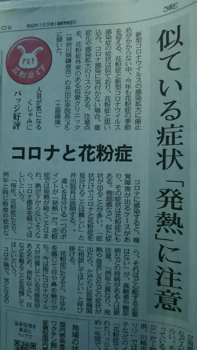 f:id:shiraike:20210216234509j:plain